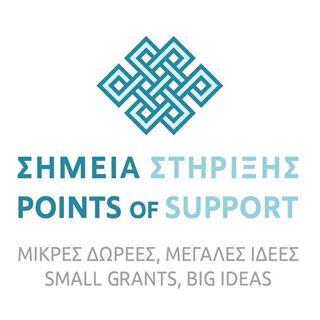 Πρόγραμμα «Σημεία Στήριξης»