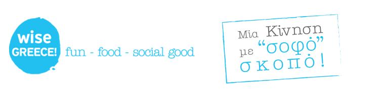 Καινοτόμες ιδέες κοινωνικής οικονομίας από τη Wise Greece Τρίτη 13 Μαρτίου