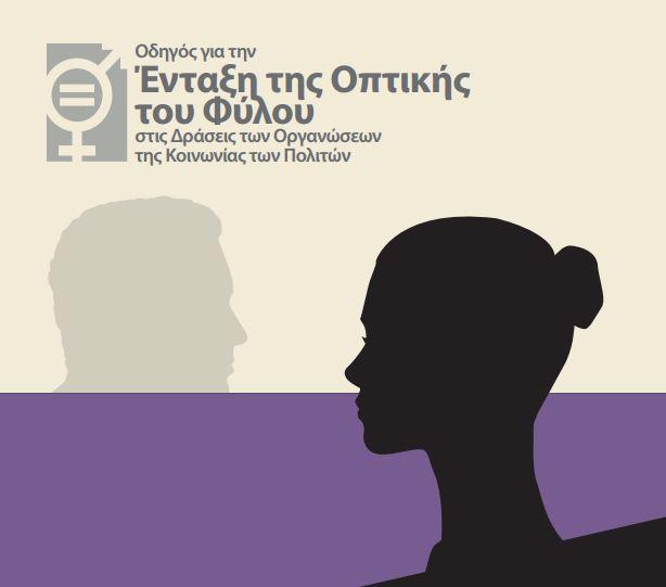 Βιωματικό σεμινάριο για το Gender Mainstreaming