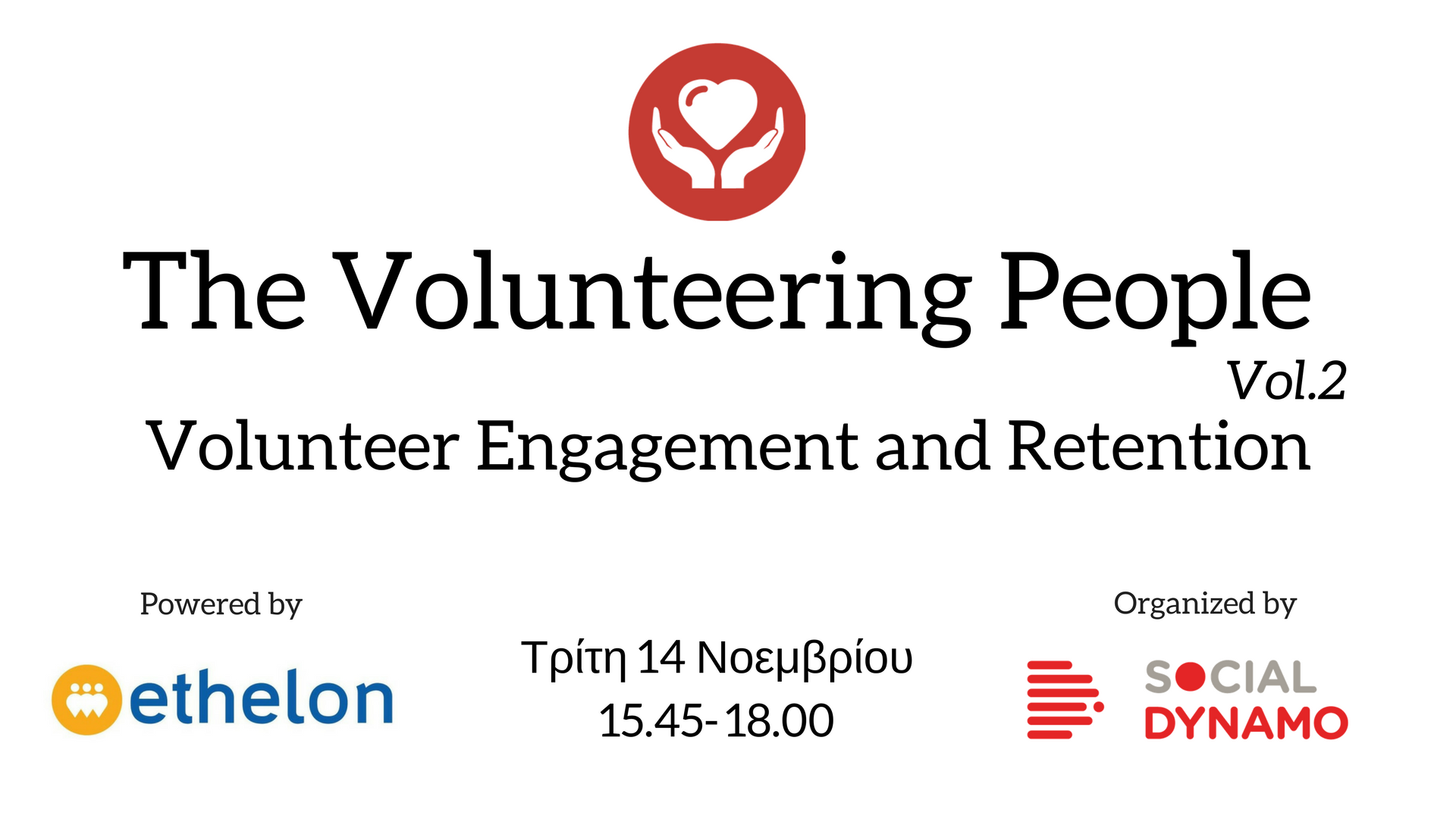Σεμινάριο The Volunteering People