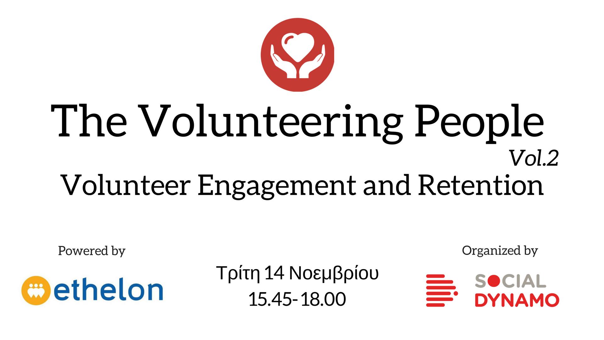 Σεμινάριο Volunteer Engagement and Retention