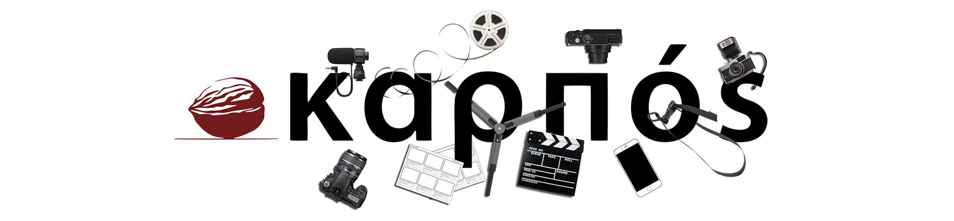 Τα media ως μέσο γνωριμίας και διάδρασης της ομάδας