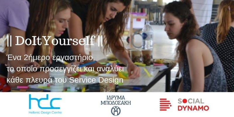 Do It Yourself (Θεσσαλονίκη)