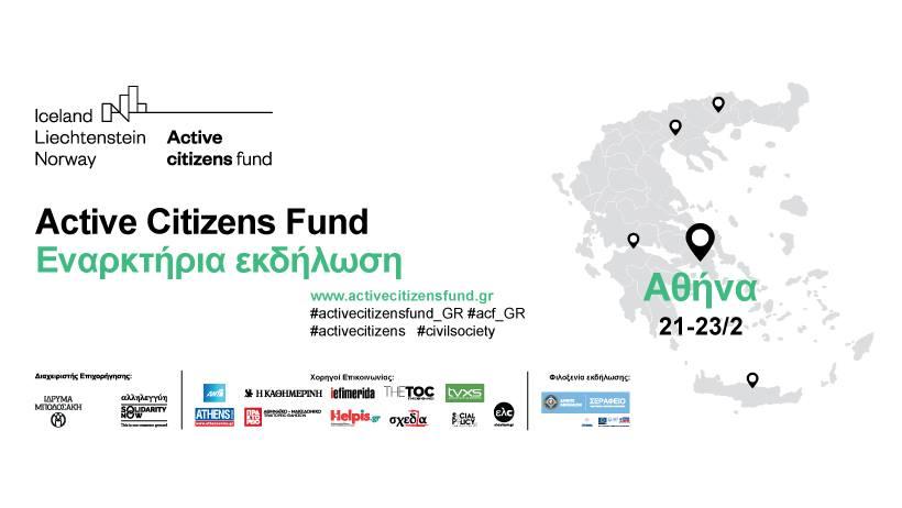 Αθήνα: Σχεδιάζοντας μια πρόταση για το πρόγραμμα Active Citizens Fund (επιχορηγήσεις έως €5.000)
