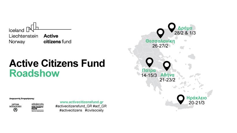 Ηράκλειο: Σχεδιάζοντας μια πρόταση για το πρόγραμμα Active Citizens Fund (επιχορηγήσεις έως €300.000)