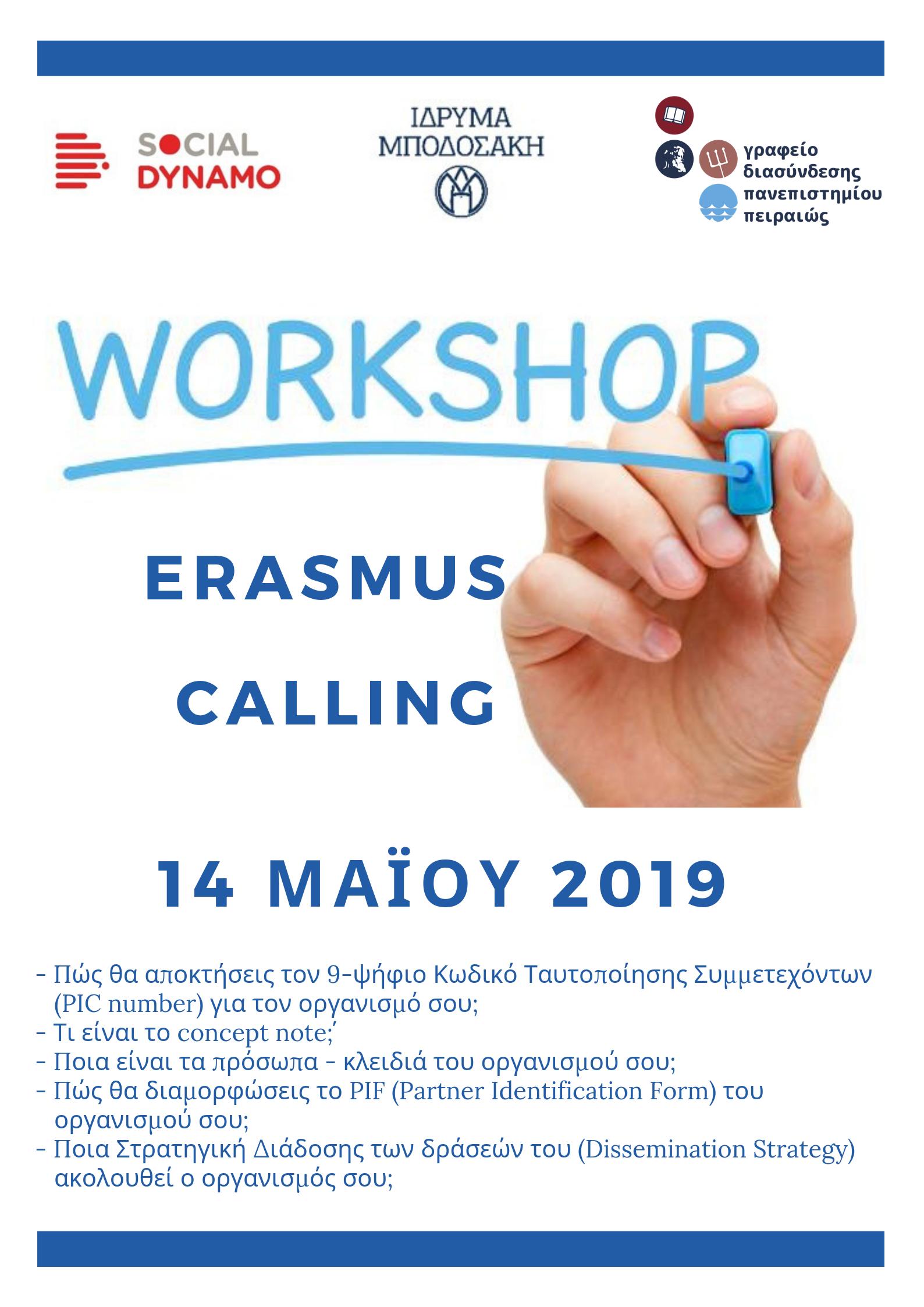 Εργαστήριο «Erasmus Calling»