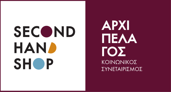 Volunteer for a 2nd chance – Κοινωνικός Συνεταιρισμός Αρχιπέλαγος