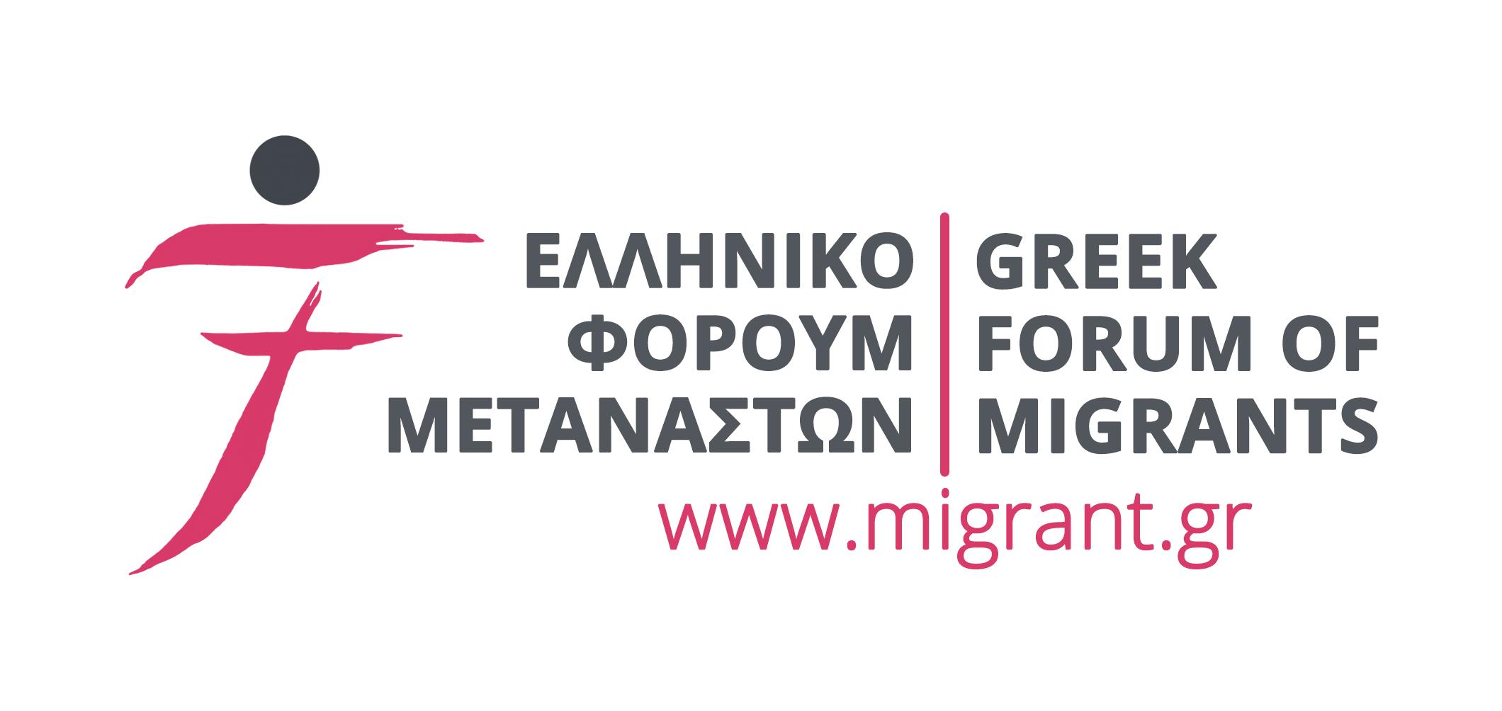 """M-power"" – Ελληνικού Φόρουμ Μεταναστών"