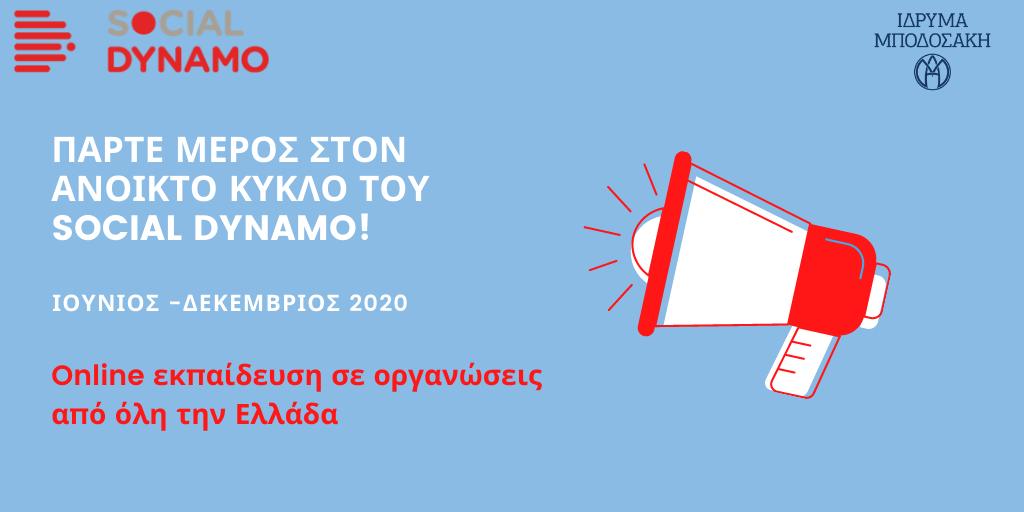 Ανοικτός Κύκλος Social Dynamo: Onlineεκπαίδευση και συμβουλευτική οργανώσεων από όλη την Ελλάδα