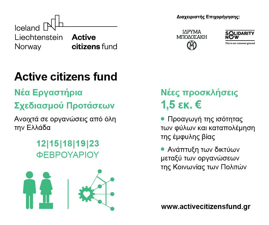 Σχεδιασμός Προτάσεων για το πρόγραμμα Active citizens fund: Πρόσκληση «Ισότητα των Φύλων»