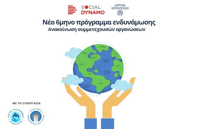 44 περιβαλλοντικές οργανώσεις ξεκινούν το νέο τους ταξίδι ενδυνάμωσης!