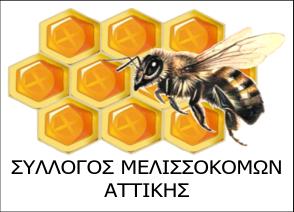 Σύλλογος Μελισσοκόμων Αττικής