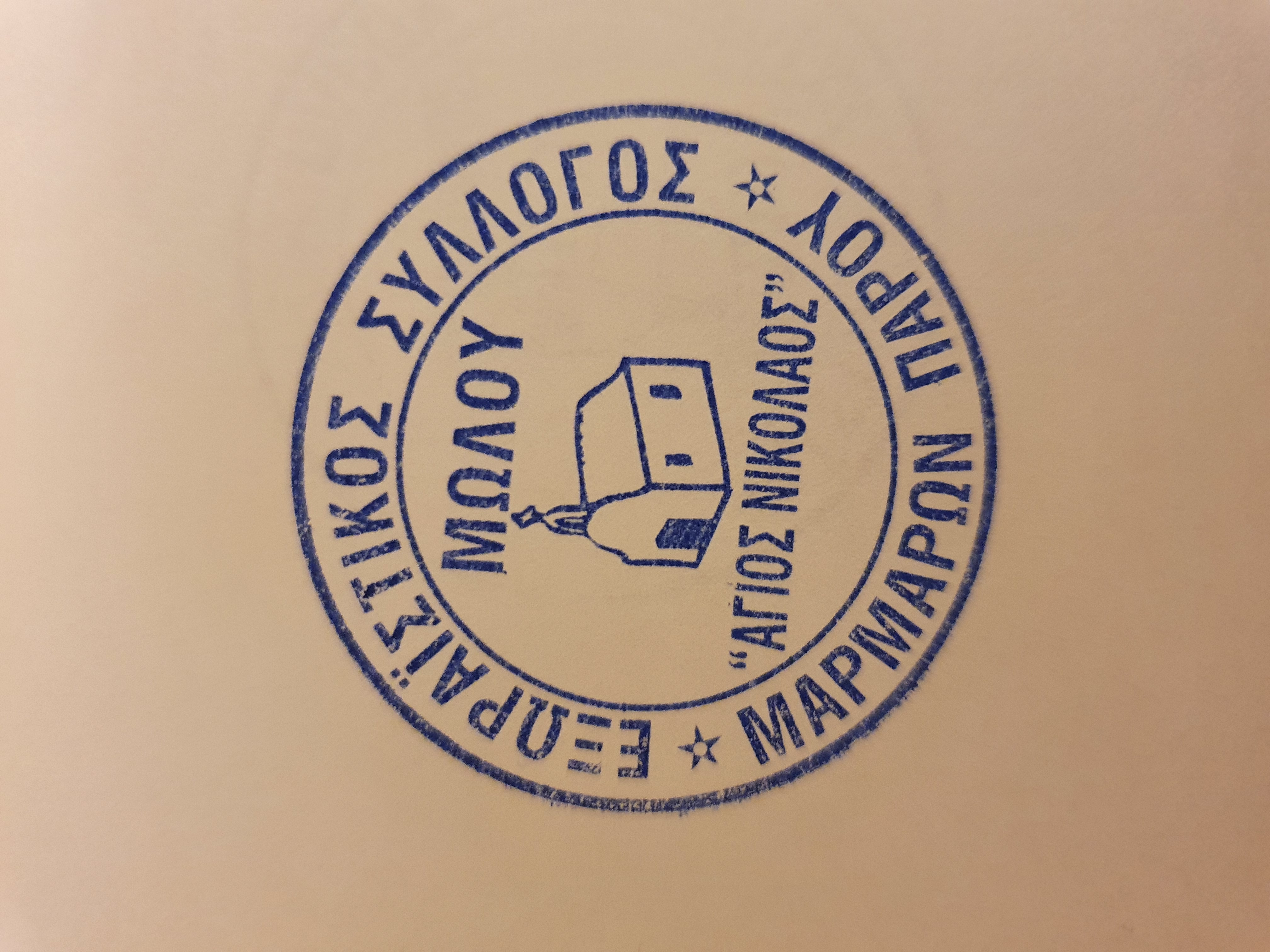 """Εξωραιστικός Σύλλογος Μώλου Μαρμάρων Πάρου """"Ο Άγιος Νικόλαος"""""""
